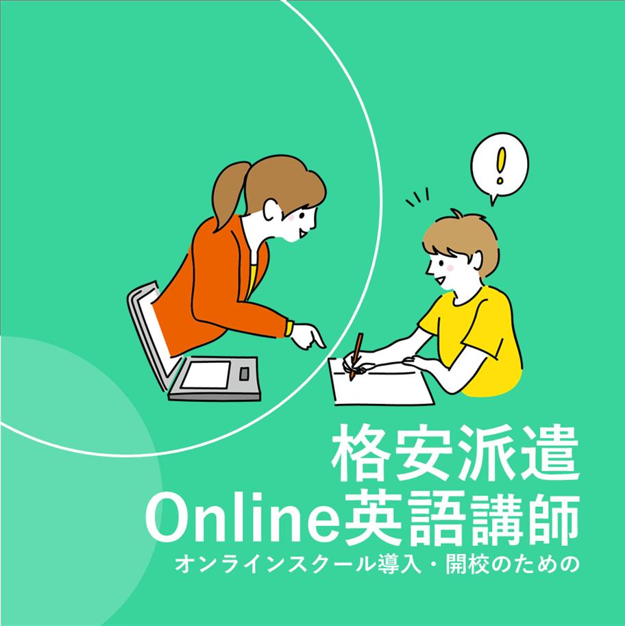 オンライン講師派遣 英会話講師派遣サービス アイキャッチ