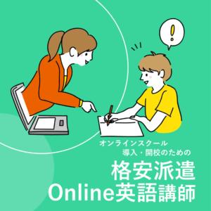 オンライン講師派遣 英会話講師派遣サービス